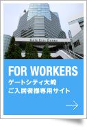 FOR WORKERS ゲートシティ大崎ご入居者様専用サイト